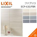 エコカラットプラス ファブリコ ECP-630/FBR ECOCARAT+ LIXIL