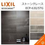 エコカラットプラス ストーングレース ECP-630/STG ECOCARAT+ LIXIL