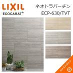 エコカラットプラス ネオトラバーチン ECP-630/TVT ECOCARAT+ LIXIL