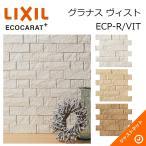 エコカラットプラス グラナス ヴィスト ECP-R/VIT ECOCARAT+ LIXIL