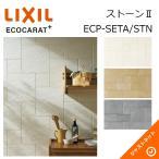 エコカラットプラス ストーン II ECP-SETA/STN ECOCARAT+ LIXIL
