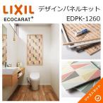 エコカラットプラス デザインパネルキット EDPK-1260 ECOCARAT+ LIXIL