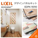 エコカラットプラス デザインパネルキット EDPK-9090 ECOCARAT+ LIXIL
