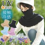 ショッピングuvカット 涼感UVフェイスガード  フェイスガード UVカット マスク 日焼け対策 ガード 紫外線