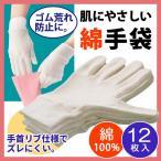 綿手袋 感染予防 ウイルス対策 ウイルス感染防止 つり革 電車  白手袋 ゴム荒れ防止 下ばき 綿100% 女性用 コットン手袋12枚入り(メール便可)