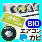 バイオエアコンのカビきれい  エアコン カビ かび カビ取り 菌 微生物 バイオ BIO 室内 ニオイ 臭い(メール便可)