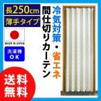 ショッピングつっぱり アコーディオンカーテン 断熱 間仕切りカーテン おしゃれ パタパタカーテン 250cm