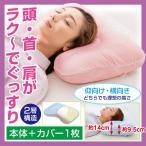 お医者さんの快夢まくら  枕 洗える枕 安眠枕 快眠枕 寝心地 低反発まくら まくら