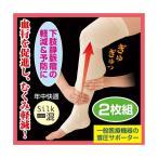 ふくらはぎサポーター 下肢静脈瘤 軽減 予防 リンパ 血行促進 だるさ ムクミ 疲れ 日本製 一般医療用サポーター シルク混ギュギュット2枚組(メール便可)