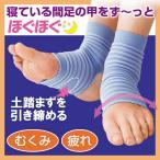 (メール便可)足の甲ほぐねる 2枚組  「手もみ感覚」両面の凸凹構造が気持ちいい♪一日歩いた足の甲に。ソフトな着け心地!