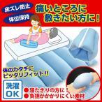 床ずれ防止!体位変換らくらくクッション  床ずれ 防止 用 マット クッション 安眠 寝返り 姿勢 寝心地 介護 寝たきり 洗える