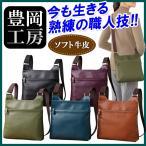 豊岡工房国産牛革ショルダーバッグ  送料無料 鞄の産地・兵庫県豊岡での生産にごだわったボディーショルダーバッグ♪