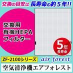 交換用有機HEPAフィルター   空気清浄機 交換フィルター 長寿命 花粉 PM2.5 タバコ ウイルス ZF-2100C ZF-2100 airforest ゼンケン