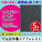マルチパワーカーボンフィルター   空気清浄機 交換フィルター 長寿命 花粉 PM2.5 タバコ ウイルス ZF-2100C ZF-2100 airforest ゼンケン
