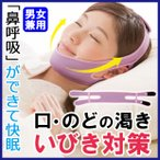 いびき防止 グッズ いびき対策 ネックピロー いびき予防グッズ 安眠 ネックピロー 熟睡 ナイトサイレンサー(メール便可)