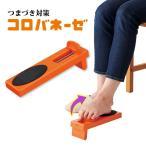 健康器具 トレーニング  運動 前脛骨筋 つまずき対策 つまずきやすい 歩行 サポート 鍛える ながら運動 1日10回 足指 スライド 健康 簡単 コロバネーゼ