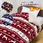 あったか寝具 シングル ノルディック カバー 洗える フランネル シープ調 あったか ノルディック柄あったか毛布掛布団カバー(メーカー直送)