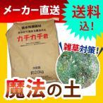 魔法の土カチカチ君 1袋 カチカチくん かちかち君 雑草対策 雑草防止 水たまり ぬかるみ 固まる 楽チン快適 魔法の土 送料無料