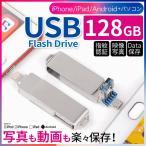 スマホ用 USBメモリ 128GB iPhone Android�