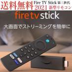 ◆送料無料◆ Amazon fire tv stick 第三世代   Alexa対応音声認識 新型リモコン付属  ストリーミングメディアプレーヤー 即日〜2日以内発送