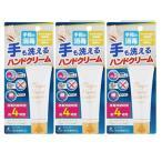【送料無料】マジックハンドクリーム 40g×3個セット 指定医薬部外品 ゼリア新薬 手も洗えるハンドクリーム 手指の洗浄・消毒剤