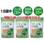 【送料無料】イチョウ葉&DHA|オリヒロ|60粒入(30日分)×3個セット|GABA ・ビタミンB配合