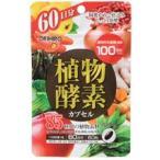 Yahoo!十字屋薬粧セール品!【送料無料】植物酵素カプセル|オリヒロ|60粒入|60日分|乳酸菌配合