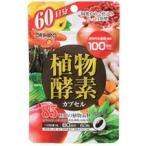 数量限定【送料無料】植物酵素カプセル|オリヒロ|60粒入|60日分|アウトレット