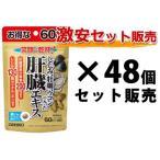 【大口注文】 しじみ牡蠣ウコンの入った肝臓エキス オリヒロ 120粒入(60日分)×48個セット
