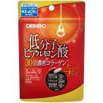 【送料無料】低分子ヒアルロン酸+30倍濃密コラーゲン|オリヒロ|30粒入|30日分|アウトレット品