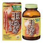 【超激安!】 玉葱エキス粒徳用|オリヒロ|600粒入|60日分|アウトレット|たまねぎエキス