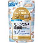 【送料無料】かんでおいしいチュアブルサプリ カルシウム|オリヒロ|150粒入|30日分