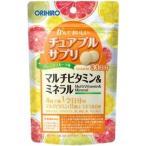 【送料無料】かんでおいしいチュアブルサプリ マルチビタミン&ミネラル|オリヒロ|120粒入|30日分