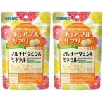 【送料無料】かんでおいしいチュアブルサプリ マルチビタミン&ミネラル|オリヒロ|120粒入×2個セット