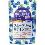 【送料180円メール便】 かんでおいしいチュアブルサプリ ブルーベリー&ルテイン 120粒入 30日分 オリヒロ
