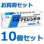 【送料無料】 ドルマイシン軟膏|12g入×10個セット|第2類医薬品|ゼリア新薬