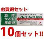 【送料無料】 プレバリンα軟膏|15g入×10個セット|指定第2類医薬品|ゼリア新薬