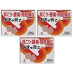 【送料無料】 おきゅ膏Z|120枚入×3個セット|第3類医薬品|ゼリア新薬