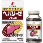 【送料無料】 ヘパリーゼプラス2|180錠入|第3類医薬品|ゼリア新薬