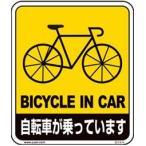 自転車 ロードバイク ステッカー マグネット 自転車が乗っています