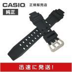 GW-4000A G-1400 GW-4000 カシオ 純正バンド CASIO 交換 替え ベルト 時計