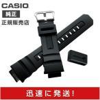 CASIO カシオ 純正 g-shock 交換ベルト バンド 10273059 対応 AW-590 AW-591 AWG-100BR 100 101 M100 G-7700 7710 用 (遊環+説明書付き)