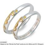 ペアリング ディズニー 2本セット カップル 結婚指輪 誕生日 プーさん THE KISS