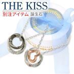 ペアネックレス シルバー ハート ブランド THE KISS セット 誕生日 プレゼント 送料無料