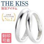 ペアリング 刻印 ブランド シンプル シルバー THE KISS チェーン 誕生日 プレゼント ダイヤモンド 記念日