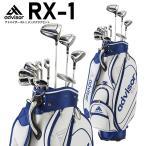 (日本正規品)(新品)アドバイザー RX-1 メンズゴルフクラブセット ADVISOR GOLF CLUB SET ゴルフクラブ11本組 キャディバッグ付き ゴルフ用品 ドライバー フ
