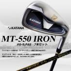 カタナゴルフ MT-550 アイアンセット KATANA GOLF スウォード IRON #6-9I,PW,AW,SW 7本組 Rフレックス グラファイトデザイン VI-5シャフト装着モデル