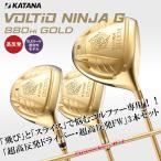 カタナゴルフ ボルティオ ニンジャ 880HI G ゴールド ドライバー フェアウェイウッド 3本セット KATANA GOLF VOLTIO NINJA 金 クラブセット フジクラスピーダー3