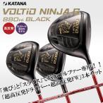 カタナゴルフ ボルティオ ニンジャ 880HI G ブラック ドライバー フェアウェイウッド 3本セット KATANA GOLF VOLTIO NINJA 黒 クラブセット フジクラスピーダー3