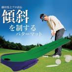 (日本正規品)(新品)タバタ GV-0136 Fujitaマット U-2.3(藤田マットU-2.3)ゴルフ用品 ゴルフ練習器具 Tabata GOLF